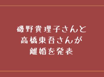 磯野貴理子と高橋東吾