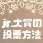 「jr.大賞」の投票方法