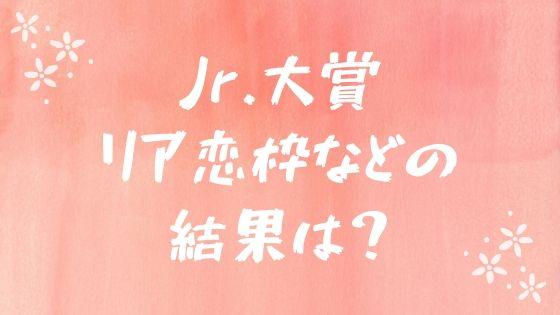 jr.大賞のリア恋枠などの結果
