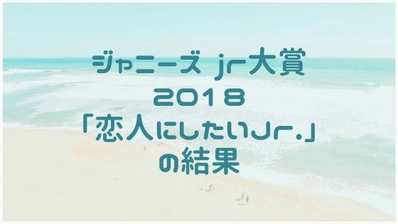 「jr.大賞」2018結果