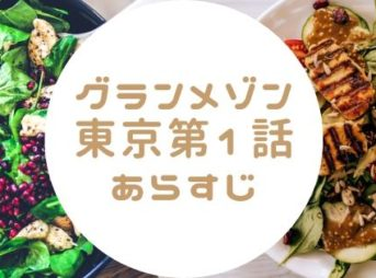 グランメゾン東京第1話 あらすじ