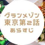 グランメゾン東京第2話 あらすじ