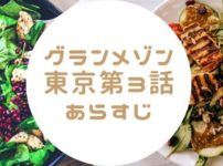 グランメゾン東京第3話 あらすじ