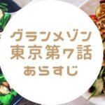 グランメゾン東京第7話あらすじ