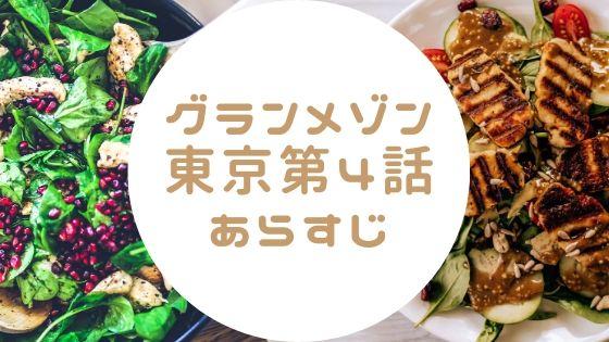 グランメゾン東京第4話あらすじ
