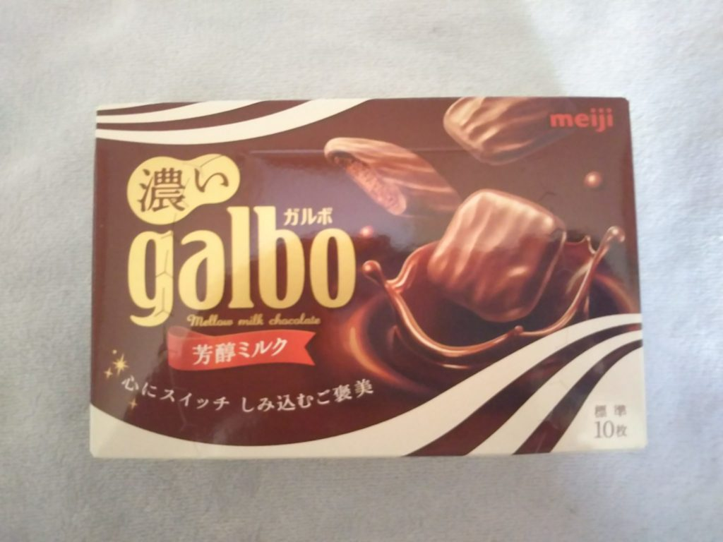 「濃いgalbo」芳醇ミルク