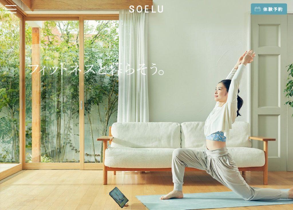 SOELU _ オンラインヨガ・フィットネスのソエル