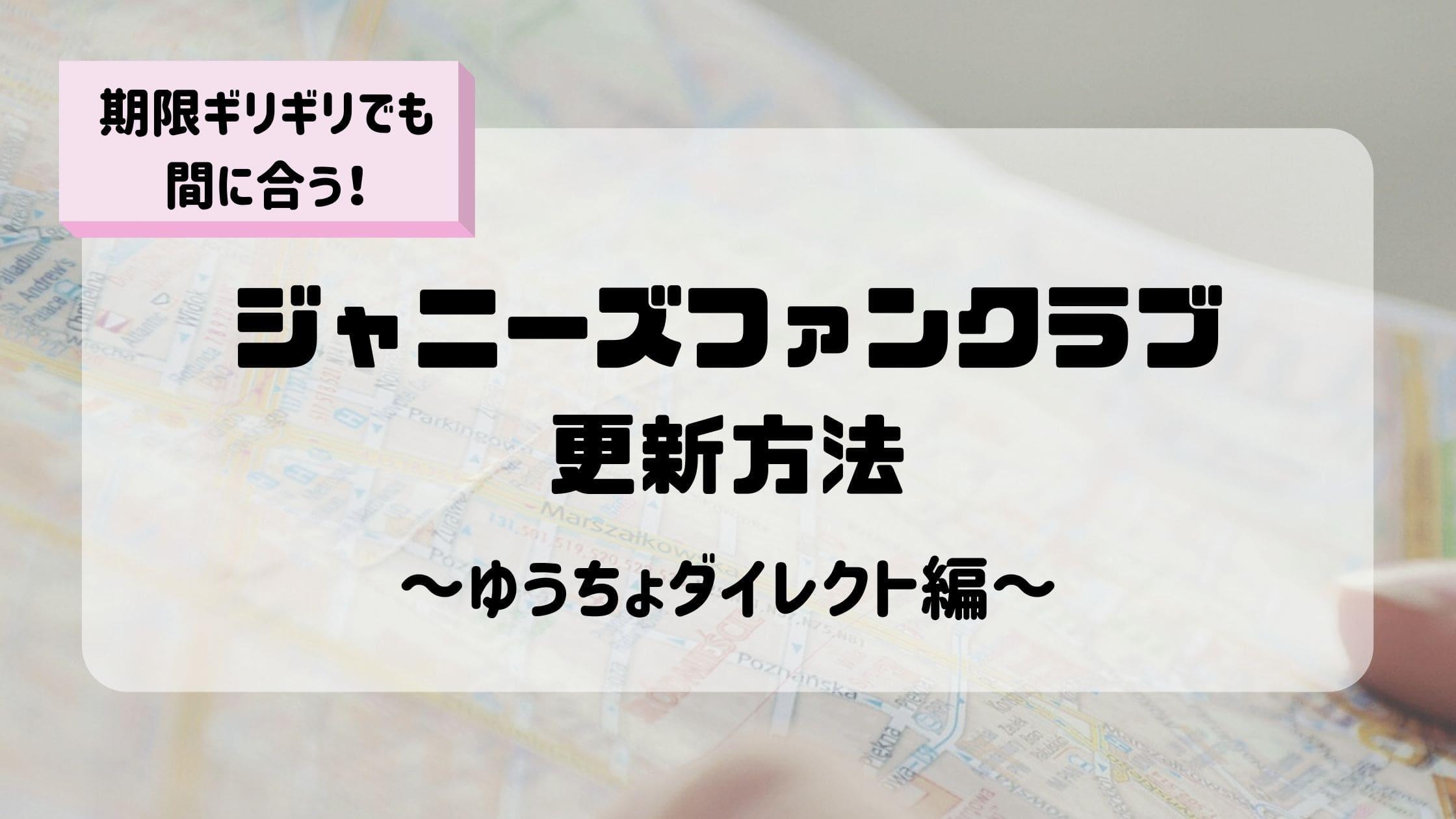 ジャニーズファンクラブの更新方法!ゆうちょダイレクト編