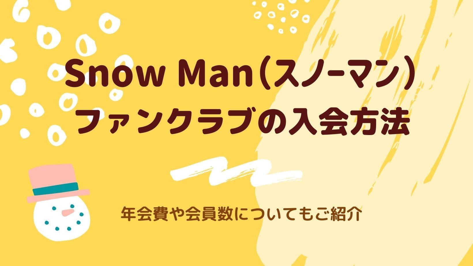 Snow Man(スノーマン)のファンクラブの入り方