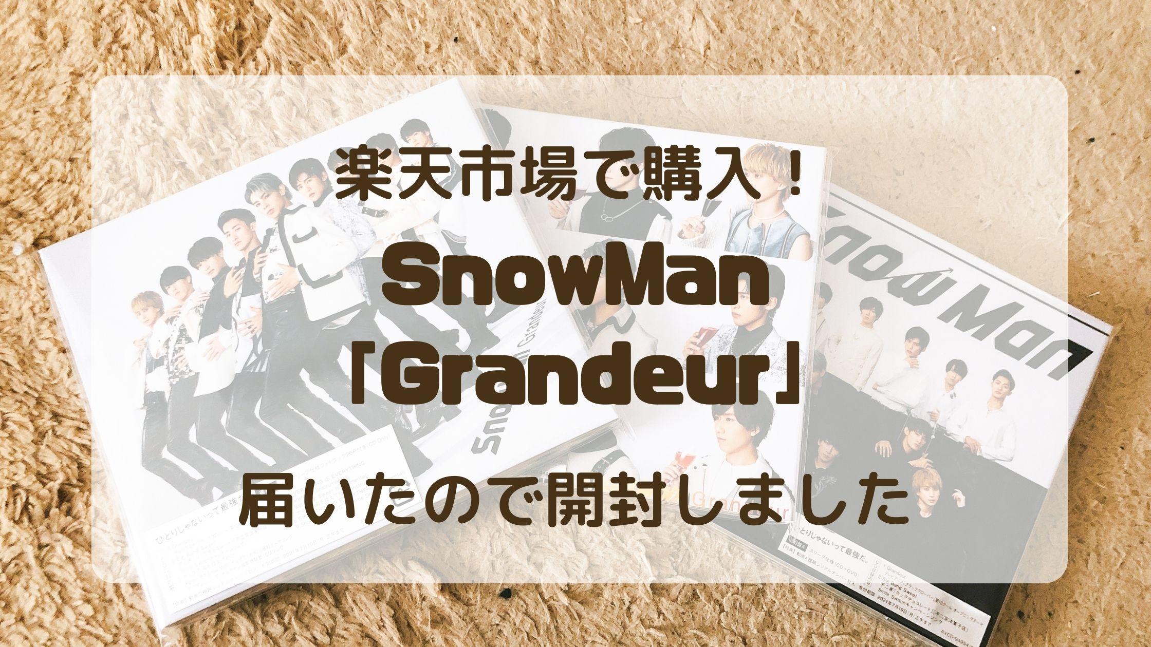 【開封】SnowMan「Grandeur」を楽天市場で購入したのでレビューします!