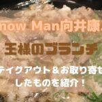 Snow Manの向井康二出演「王様のブランチ」テイクアウト&お取り寄せしたものをご紹介!