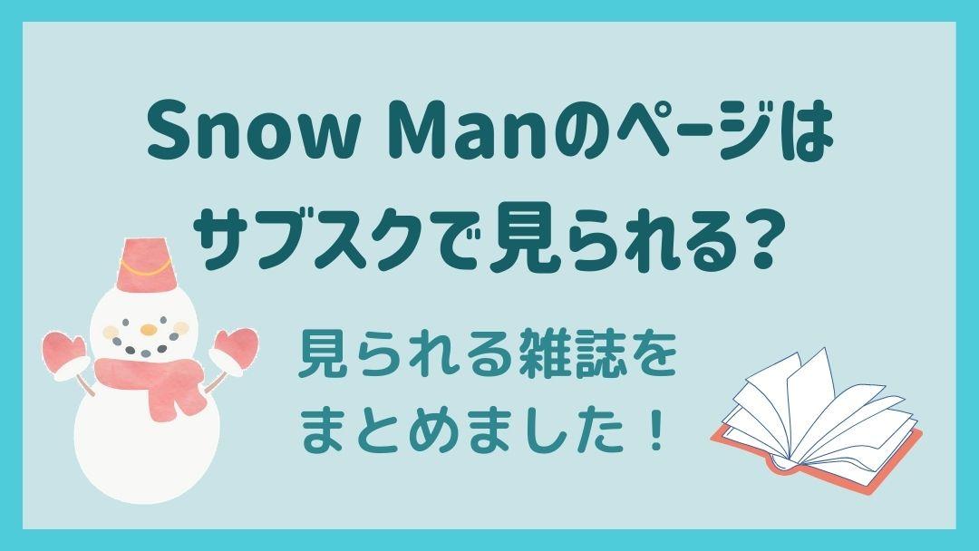 Snow Manをサブスクで見たい!楽天マガジンやdマガジンで見られるページまとめ